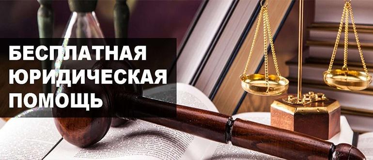 Зачем звонят «бесплатные» юристы?